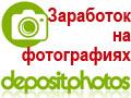 Продажа фото на Depositphotos.